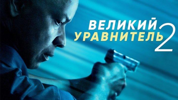Великий Уравнитель 2 — Русский трейлер (2018)