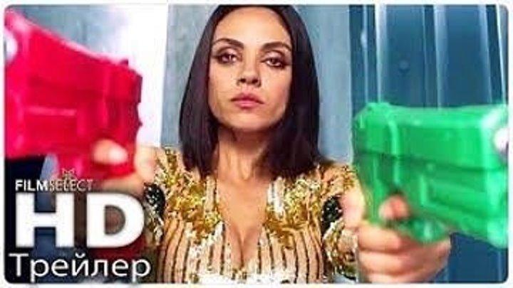Шпион, который меня кинул — Русский трейлер (2018)