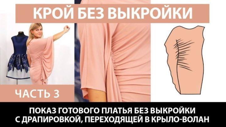 Обзор платья без выкройки с драпировкой переходящей в крыло волан Как сшить платье быстро Часть 3