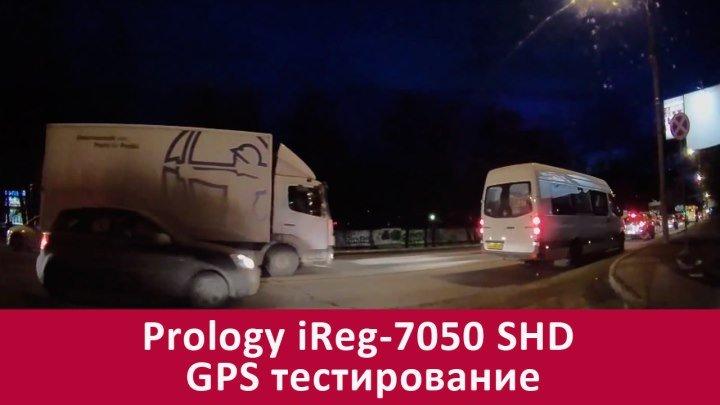 Регистратор Prology iReg-7050 SHD GPS тестирование