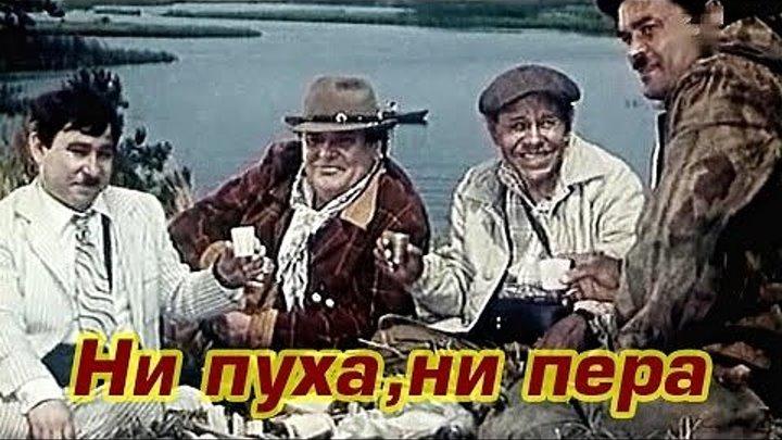 """""""Ни пуха, ни пера!"""" (1973)"""