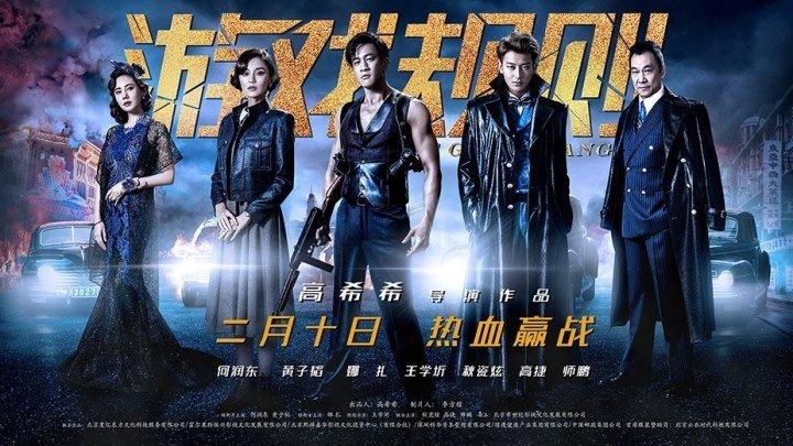 The Game Changer 2017 - Nhuốm Máu Thượng Hải (1080p TM + SubChinese + SubEng)