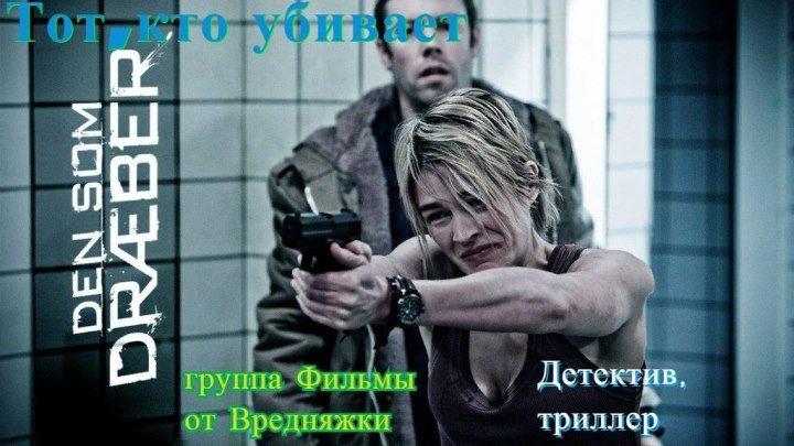 Шикарный сериал_Тот, кто убивает_ 1 и 10 серии _триллер криминал 2011 Дания _ Сериалы про полицейских, Сериалы про преступников