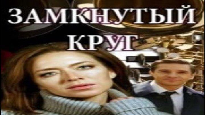 Замкнутый круг, 2018 год / Серия 1 из 4 (драма)
