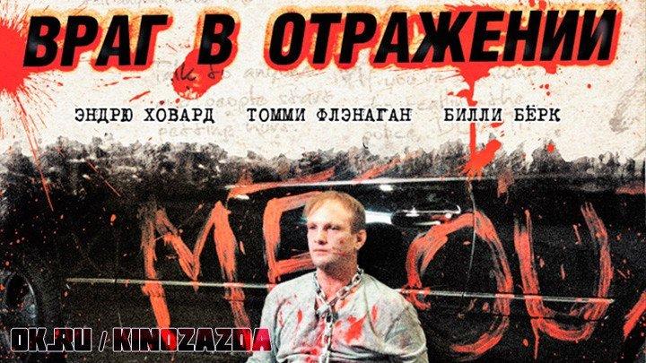 Враг в отражении HD(ужасы, триллер)2010
