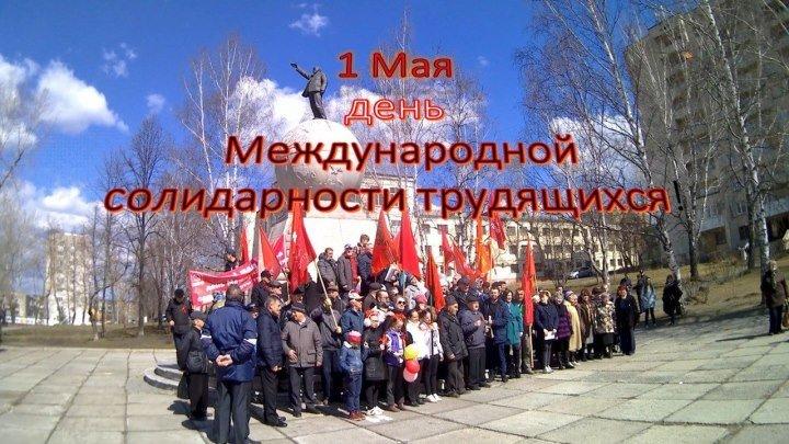1 Мая - Митинг (Нижний Тагил)день Международной солидарности трудящихся!