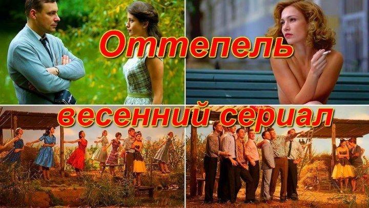 Оттепель Серии 1-12 из 12 (Валерий Тодоровский) 2013,