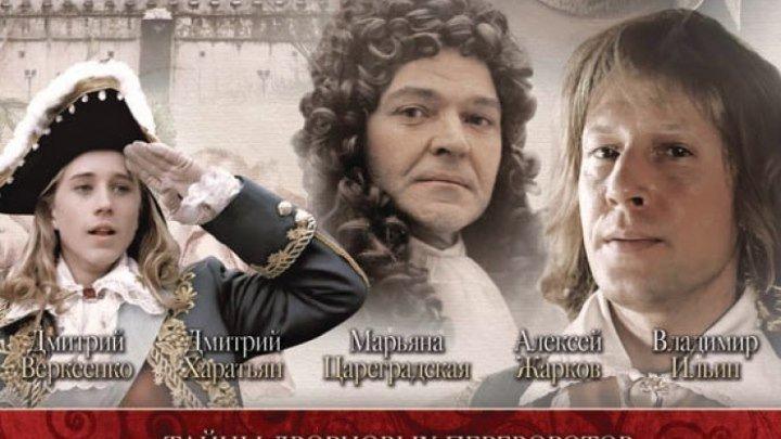 Тайны дворцовых переворотов _2000-2003_ (все 6 серий)