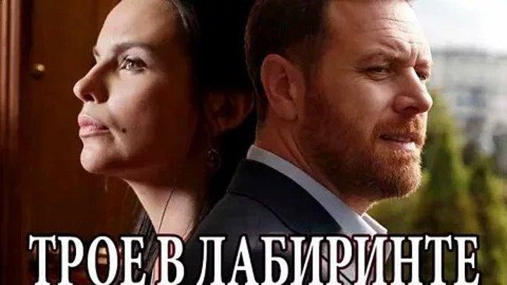 Русская мелодрама «Трое в лабиринте»_ Премьера новинка 2018