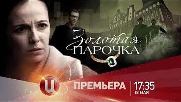Золотая парочка 1 и 2 серия (2018) Мелодрама, детектив.