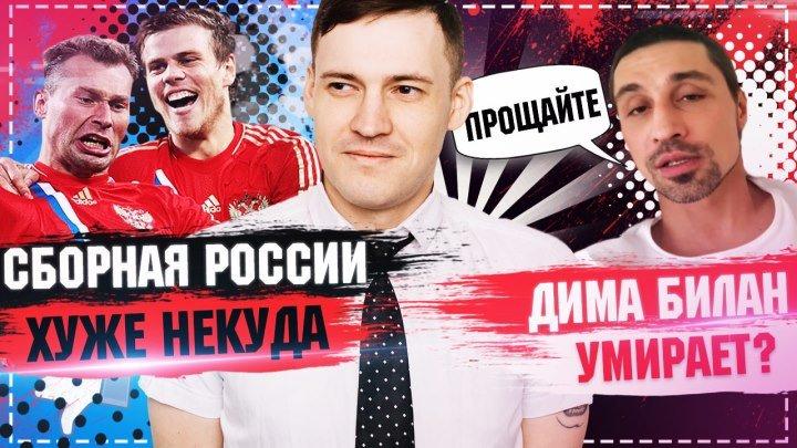 Победа сборной это порождение России / Дима Билан, что с ним?