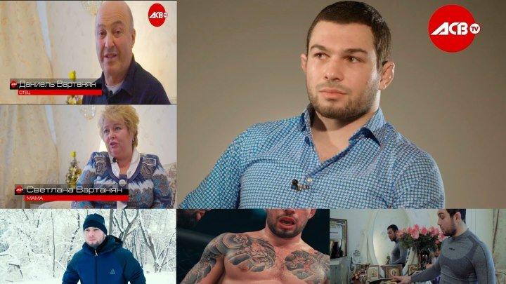 Документальный фильм про Эдуарда Вартаняна от АСВ