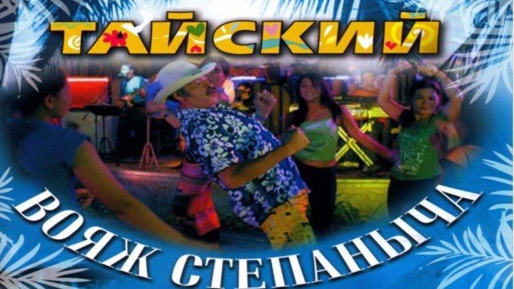 Тайский вояж Степаныча / 2005 / DVDRip (AVC)