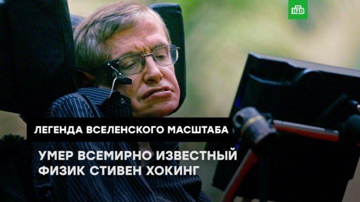 Памяти Стивена Хокинга