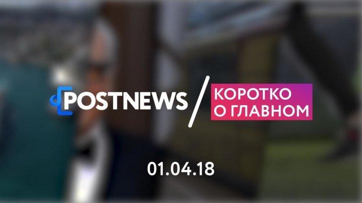 01.04 | Малый театр, Скорсезе, ЧМ-2018
