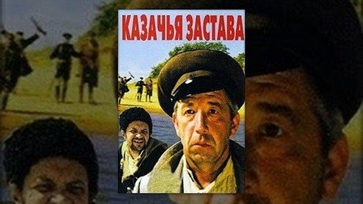 """""""Казачья Застава"""" (1982)"""