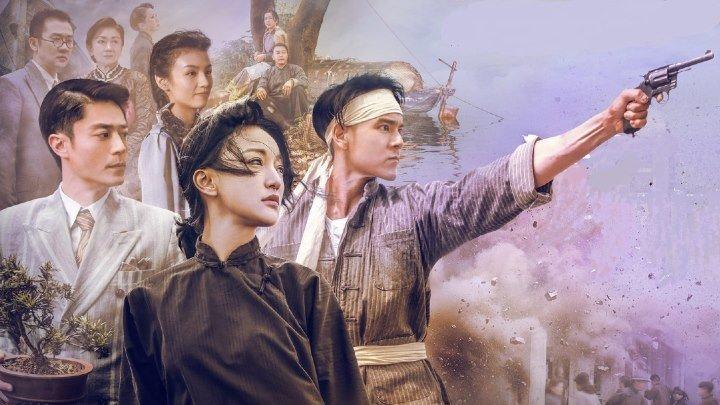 Наше время придёт (2017) Ming yue ji shi you