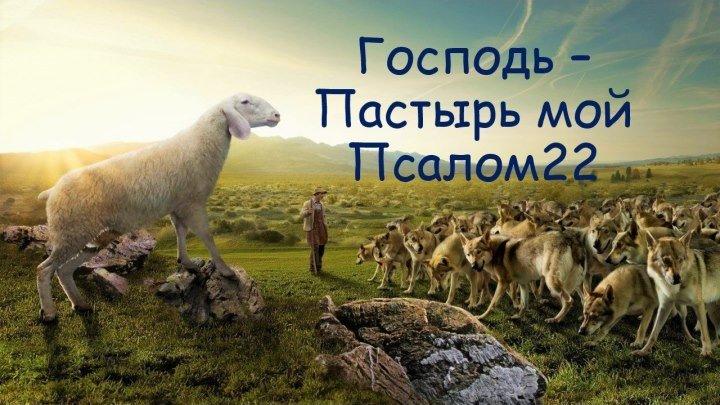 Псалом 22. Господь - Пастырь мой.