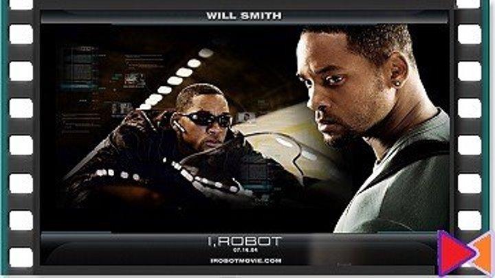 Я, робот [I, Robot] (2004)