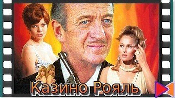 Казино Рояль [Casino Royale] (1967)