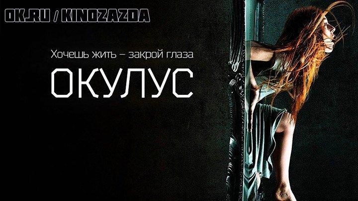 Окулус HD(ужасы, триллер)2013