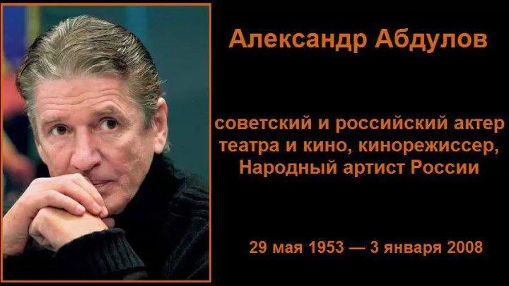 Александр Абдулов Браво, артист! 2008