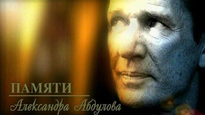 Памяти Александра Абдулова 2008