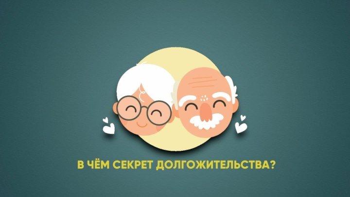 Труд - секрет долголетия