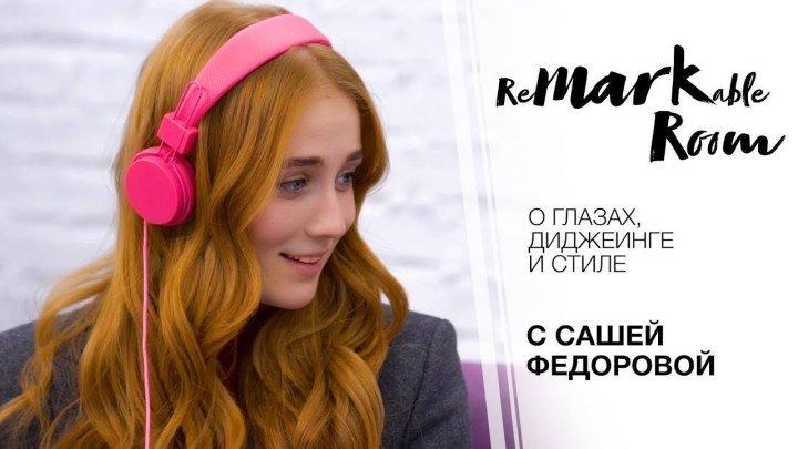Выпуск 11 с Сашей Федоровой!