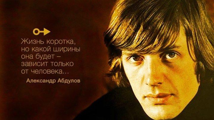 Александр Абдулов Любимые актёры 2011