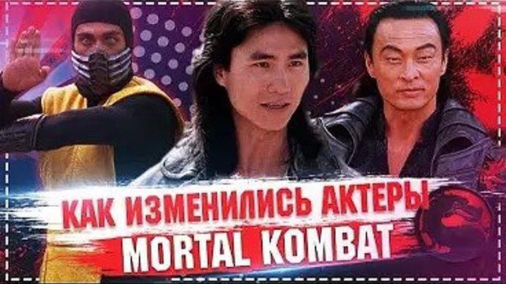 ЛЕГЕНДАРНЫЙ РОМЕО:Как изменились актеры из фильма Смертельная Битва - Mortal kombat 1995