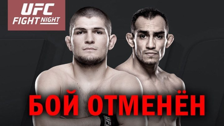 ОТМЕНА БОЯ ХАБИБА И TOHИ НА UFC 223!