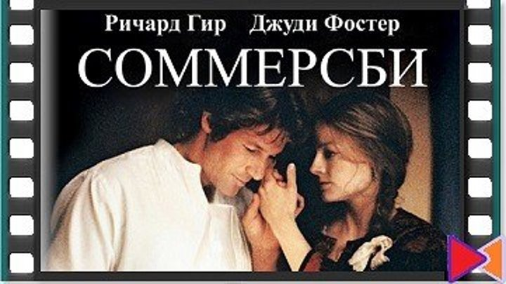 Соммерсби [Sommersby] (1993)