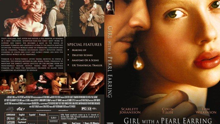 Девушка с жемчужной сережкой (2003)Драма, Биография.
