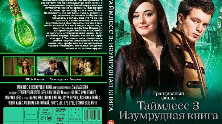 Таймлесс 3: Изумрудная книга (2016) Фэнтези.