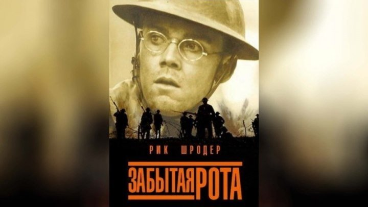 Забытая рота. боевик, драма, военный_ реальные события
