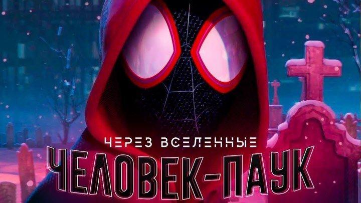Человек-паук Через вселенные - Трейлер (дублированный) (2O18) HD