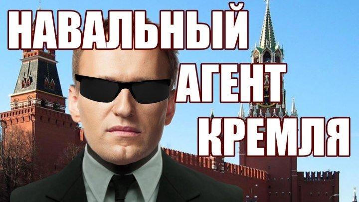 Навальный агент Кремля