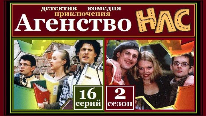 АГЕНТСТВО НЛС 2 сезон - 16 серия (2002-2003) криминальный фильм, приключения, комедия (реж.Дмитрий Парменов)