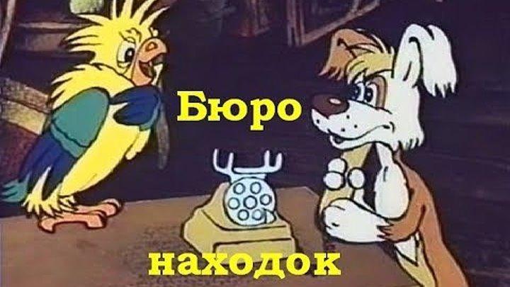 """м/ф """"Бюро находок"""" (1982-1984)"""
