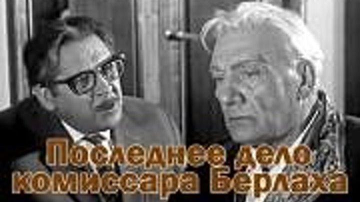 """Последнее Дело комиссара Берлаха"" (1971)"