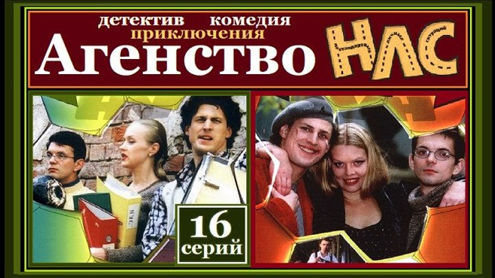 АГЕНТСТВО НЛС сериал - 13 серия (2000-2001) детектив, приключения, комедия (реж.Дмитрий Парменов)