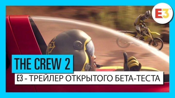 The Crew 2: E3 2018 – Начните свою историю – Трейлер | Ubisoft