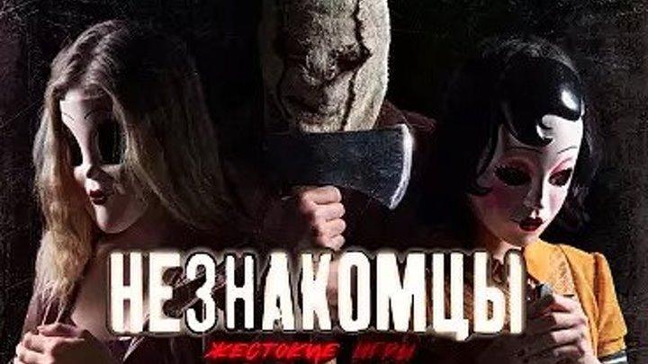 Незнакомцы_ Жестокие игры(ужасы)2018