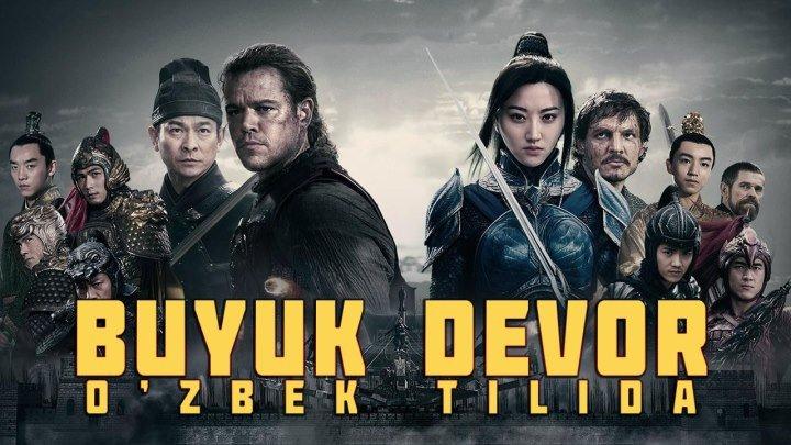 Buyuk devor 2016(Tarixiy film O'zbek tilida)HD