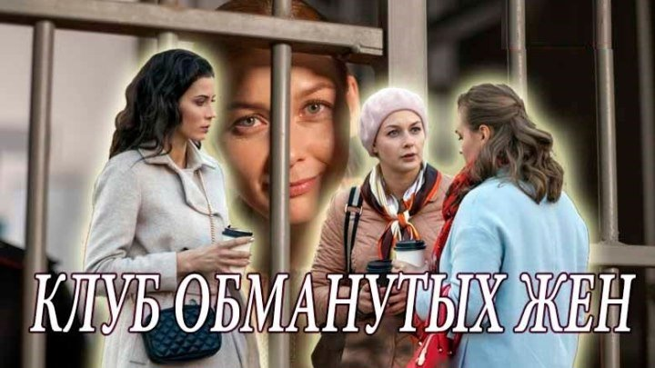 Клуб обманутых жен 1 -2 - 3 - 4 серия (2018) Мелодрама анонс