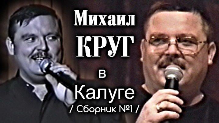 Михаил Круг в Калуге - Сборник №1 / Топ-10