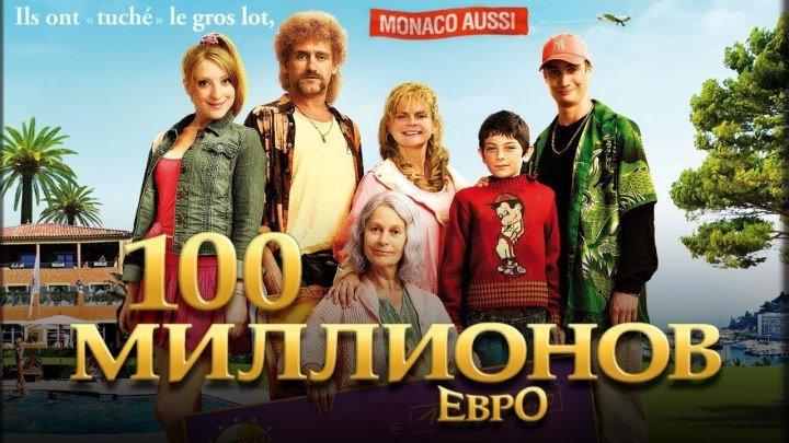 100 миллионов евро 2011 Франция комедия