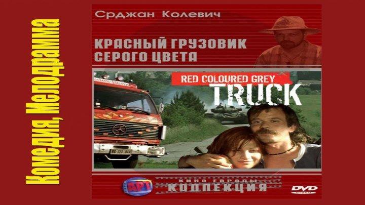 """Х/ф """"Красный Грузовик Серого Цвета""""(2004)Мелодрама, Комедия, Приключения!"""
