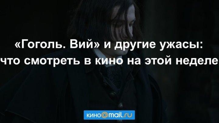 «Гоголь.Вий» и другие ужасы: что смотреть в кино на этой неделе